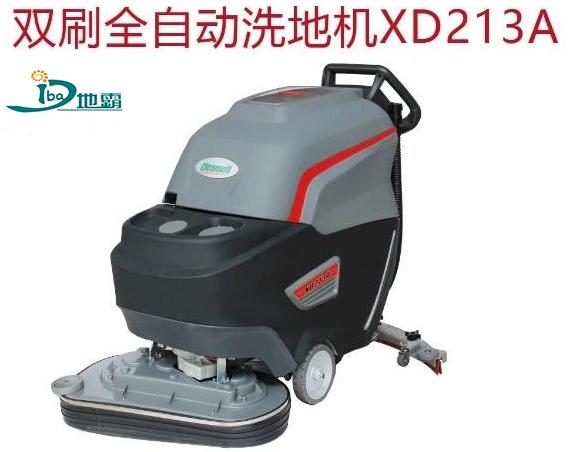 双刷手推式洗地机XD213A