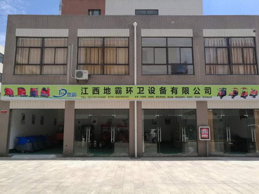 地霸清洁环卫设备江西4S店