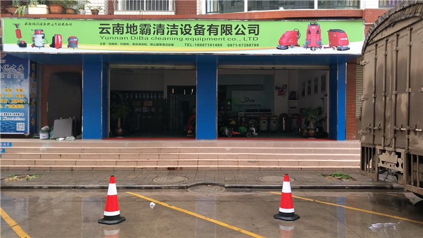 地霸清洁环卫设备云南4S店