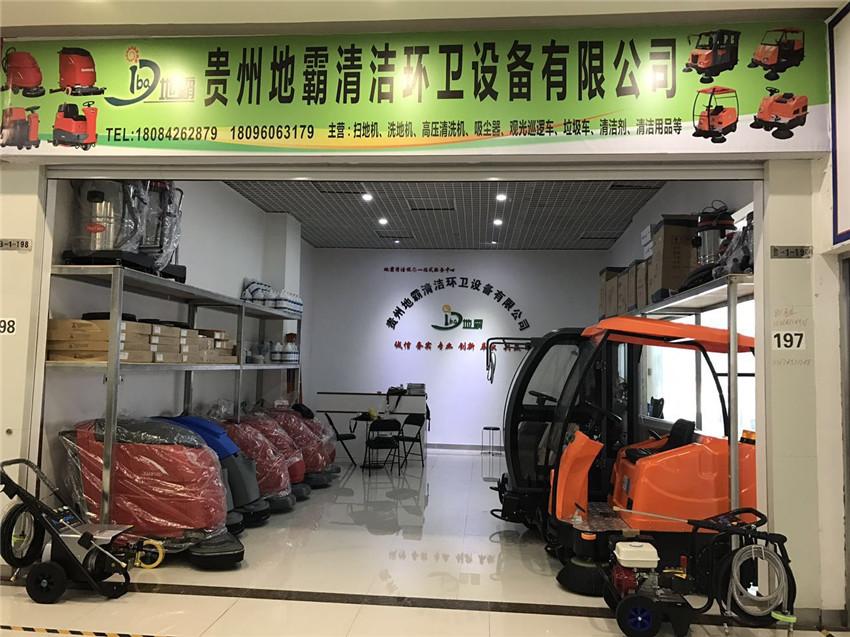 地霸清洁环卫设备贵州4S店