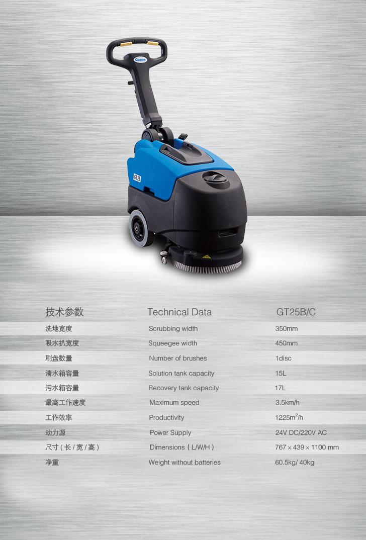 Gadlee嘉得力GT25小型洗地机技术参数