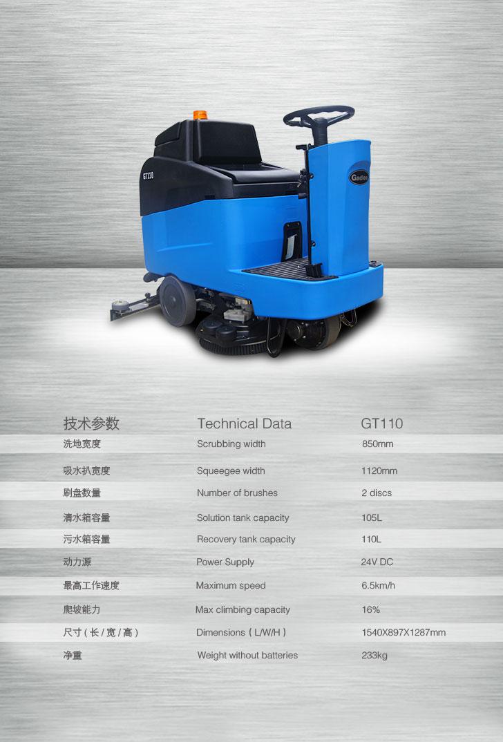 嘉得力商業節能型洗地機
