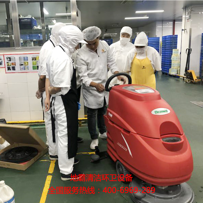 地面式洗地机